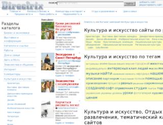 culture.directrix.ru screenshot