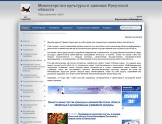 culture.irkobl.ru screenshot