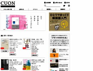 cuon.jp screenshot