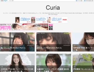 curia.blog.jp screenshot