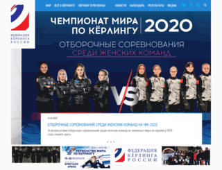 curling.ru screenshot