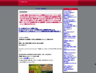 currentdiary.seesaa.net screenshot