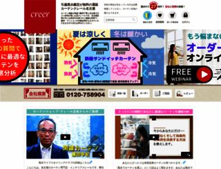 curtainshop.co.jp screenshot