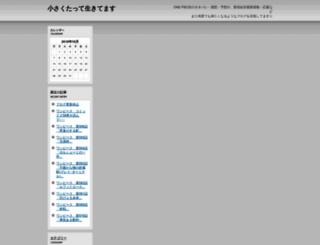 cute-nyanko.cocolog-nifty.com screenshot