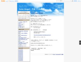 cuteangel.eshizuoka.jp screenshot