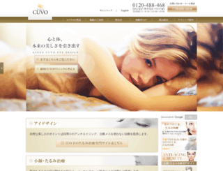 cuvo.jp screenshot