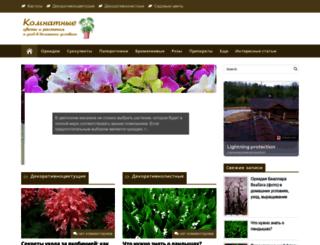 cveti-rasteniya.ru screenshot