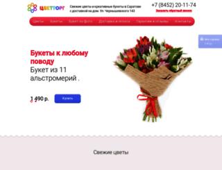 cvettorg64.ru screenshot