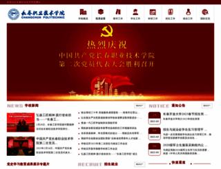 cvit.com.cn screenshot