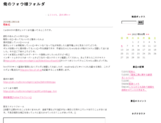 cw-fow.uh-oh.jp screenshot