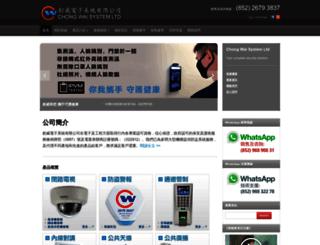 cw.hk screenshot