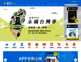 cwbook.com.tw screenshot