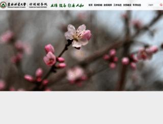 cwcweb.nefu.edu.cn screenshot