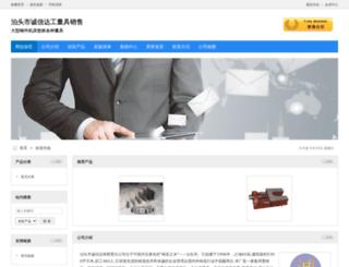 cxdglj.daojuz.com screenshot