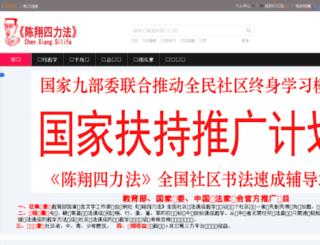 cxslf.com screenshot