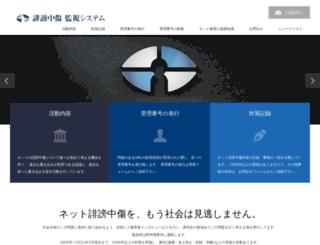 cyber-auditor.jp screenshot