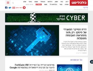 cyber.calcalist.co.il screenshot