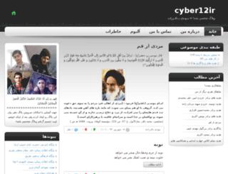 cyber12ir.blog.ir screenshot