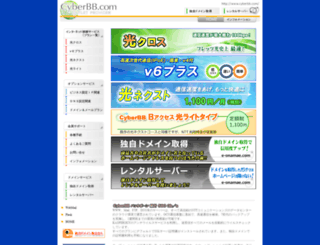 cyberbb.com screenshot
