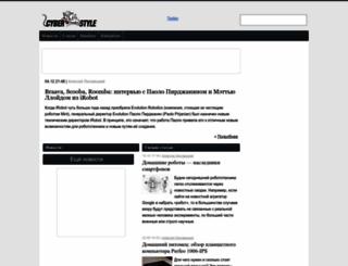 cyberstyle.ru screenshot