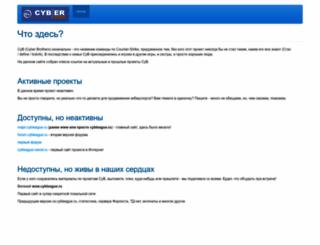 cybleague.ru screenshot