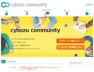 cybozu.kanshin.jp screenshot