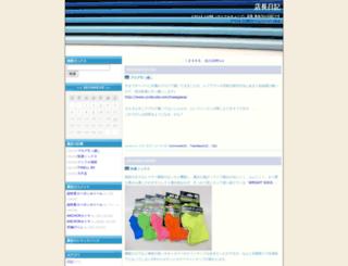 cyclecube-hasegawa.sblo.jp screenshot