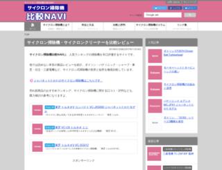 cyclone-soujiki.info screenshot