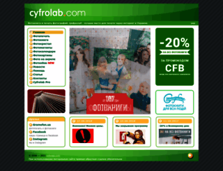cyfrolab.com screenshot