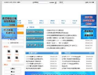 cygsj.gov.cn screenshot