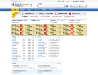 cyj.baidajob.com screenshot
