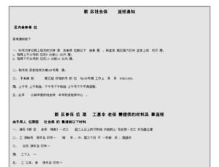 cyldsb.bjchy.gov.cn screenshot