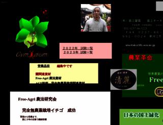 cymbi-mogami.co.jp screenshot