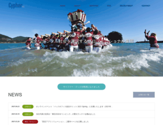 cyphertec.co.jp screenshot