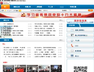 cysbwz.bjchy.gov.cn screenshot