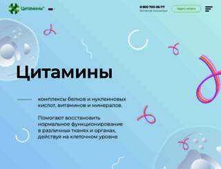cytamins.ru screenshot