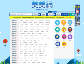 cywest.chiayi.emmm.tw screenshot