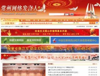 czbbs.gov.cn screenshot