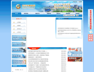 czj.dg.gov.cn screenshot
