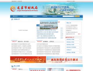 czj.longyan.gov.cn screenshot