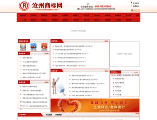 czshangbiao.com screenshot