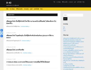 d-42.com screenshot