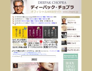 d-chopra.jp screenshot