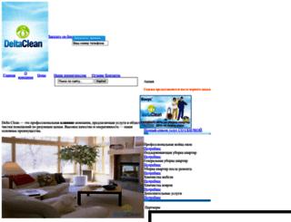 d-clean.ru screenshot
