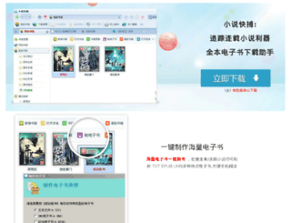 d.kuaibu.org screenshot