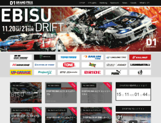 d1gp.co.jp screenshot