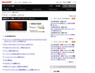d4support.sharp.co.jp screenshot