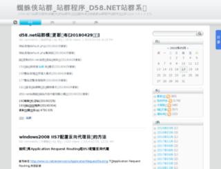 d58.net screenshot
