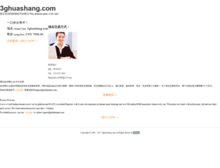 d8.3ghuashang.com screenshot