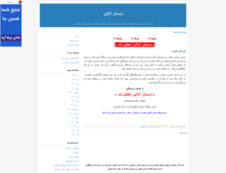 dabestanonline.blogfa.com screenshot